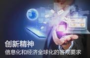 创新精神,信息化和经济全球化的客观要求