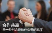 合作共赢,是一种对合作伙伴负责的态度